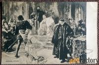 Антикварная открытка. К. Беккер Отелло