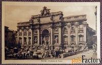 Антикварная открытка Рим. Фонтан Треви (Италия)