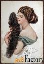 Антикварная открытка. Фишер Губки для поцелуев. Ришар