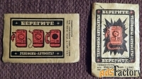 Спичечные этикетки «Берегите телефоны-автоматы». 1970 год