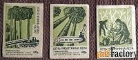 Спичечные этикетки День работника леса. 3 штуки. Гигант. 1970 год