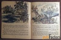 Книга. Д. Мамин-Сибиряк Серая шейка. 1987 год