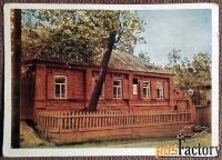 Открытка «Город Горький. Дом Кашириных». 1964 год