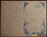 Двойная открытка. Худ. Бодрихина. 1992 год