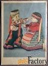 Открытка «Куклы в народных костюмах Тамбовской и Курской обл.». 1969 г