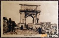 Антикварная открытка Рим. Триумфальная арка Тито (Италия)