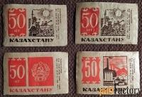 Спичечные этикетки 50 лет Казахстану. 3 шт. Пролетарское знамя. 1970