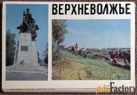 Набор открыток Верхневолжье. 1974 год