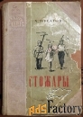 Книга. А. Мусатов Стожары. 1950 год