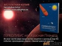 бесплатная книга 'герколубус или красная планета'
