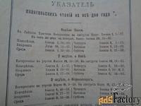 Церковная старая книга