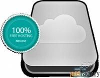 бесплатный хостинг для вашего сайта