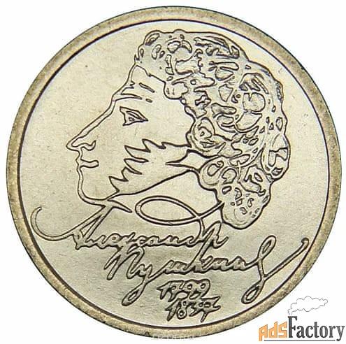монета «монета «200 лет со дня рожден
