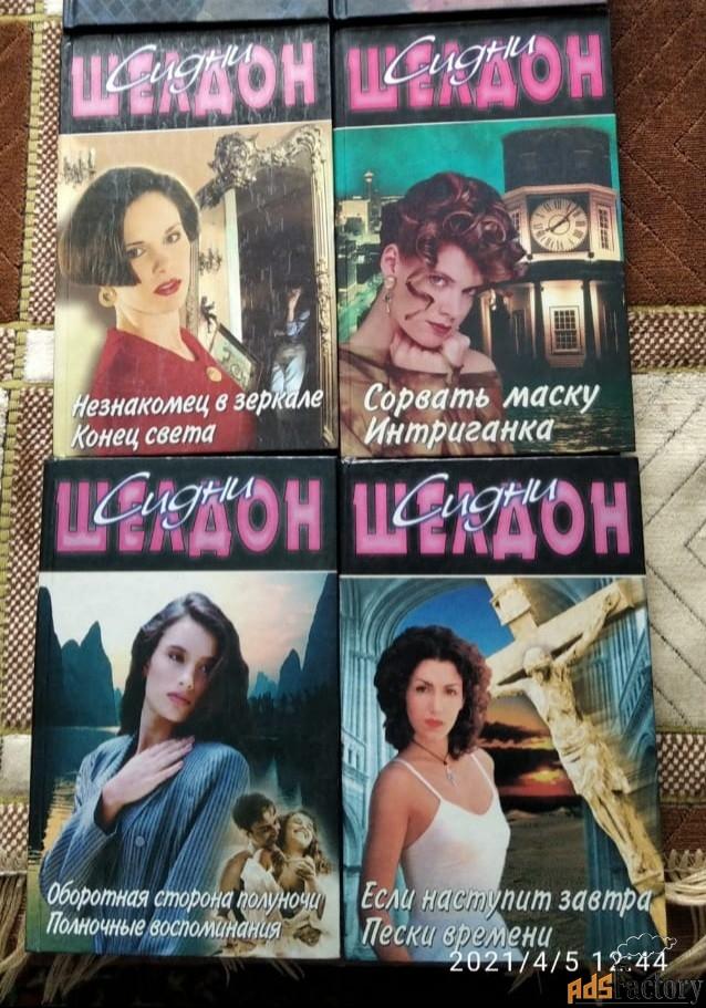 Книги Сидни Шелдон, 4 шт