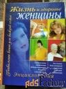Энциклопедия «жизнь и здоровье женщины»