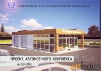 проект автомоечного комплекса(автомойки)