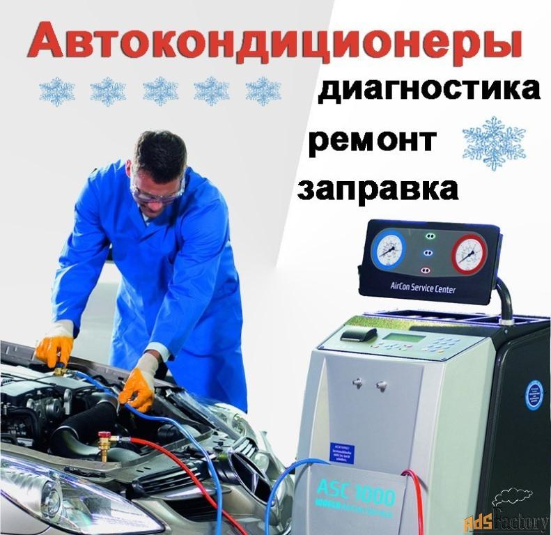 заправка ремонт автокондиционера