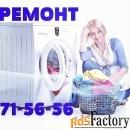 ремонт стиральных, сушильных, посудомоечных машин.