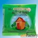 биосостав для дачных туалетов и выгребных ям
