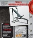 тренажер жим лежа-брусья ск01 комбинированный