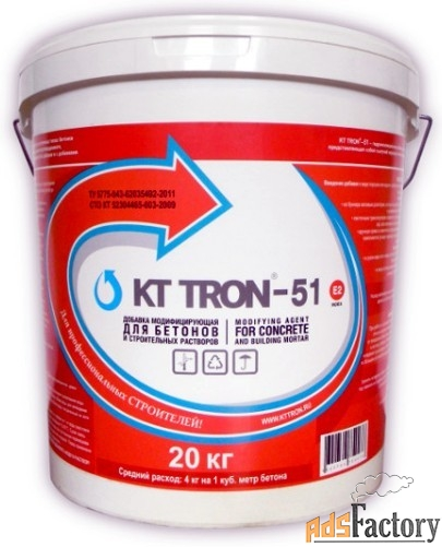 кттрон–51 добавка для бетона гидроизолирующая, пластифицирующая, модиф