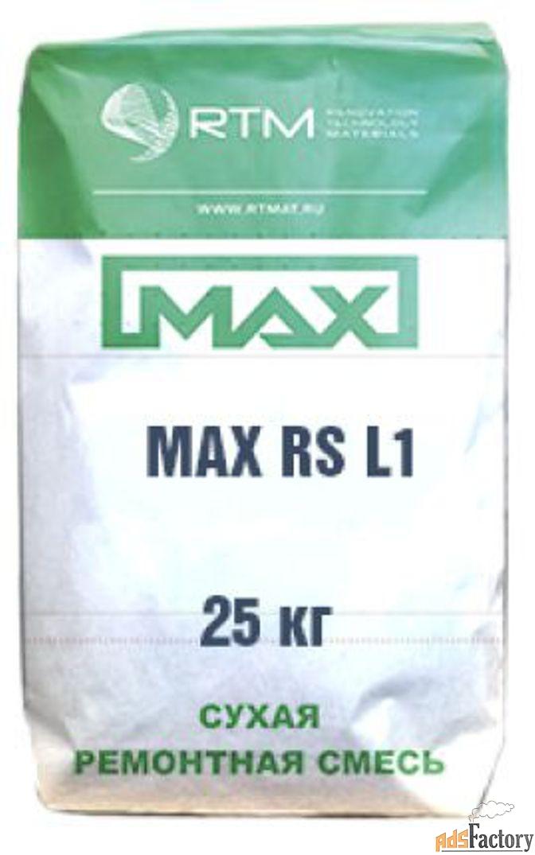 Смесь MAX RS L1 безусадочная быстротвердеющая литьевая