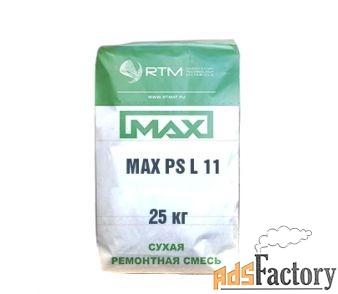 Смесь MAX  RS  L11 безусадочная быстротвердеющая литьевая
