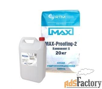 Двухкомпонентная эластичная гидроизоляция MAX-Proofing 2
