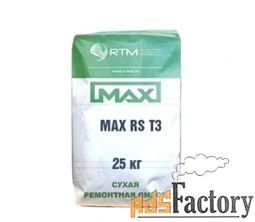 Смесь зимняя MAX RS T3 безусадочная быстротвердеющая тиксотропная