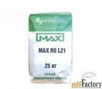 Смесь MAX RS L21 безусадочная быстротвердеющая литьевая