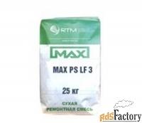 Смесь MAX PS LF 3 безусадочная быстротвердеющая литьевая