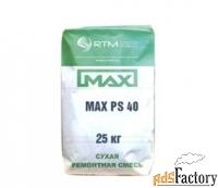 Безусадочная литьевая смесь для цементации (подливки) MAX PS 40