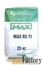 Тиксотропная смесь MAX RS T1 безусадочная быстротвердеющая