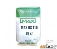 Смесь MAX RS T10 безусадочная быстротвердеющая тиксотропная