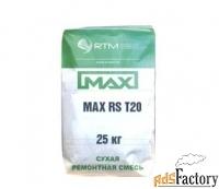 Смесь MAX RS T20 безусадочная быстротвердеющая тиксотропная