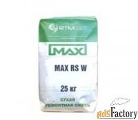 Смесь зимняя MAX RS W  безусадочная быстротвердеющая литьевая