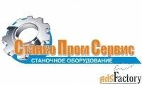 текущий и капитальный ремонт станков в челябинске