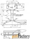 рельс р43 12,5м,  гост 7173-54 с/г, на складе