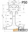 рельс р50 гост 51685-2013 новый , б/у на складе.