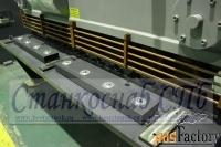 ножницы гильотинные нг20, 20х2500мм гидравлические