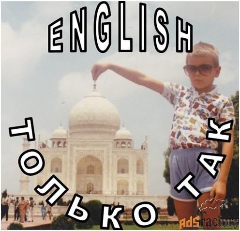 английский язык для homo sapiens