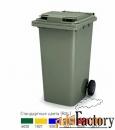 мусорный контейнер 240 литров
