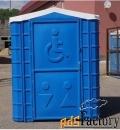 Туалетная кабина для инвалидов
