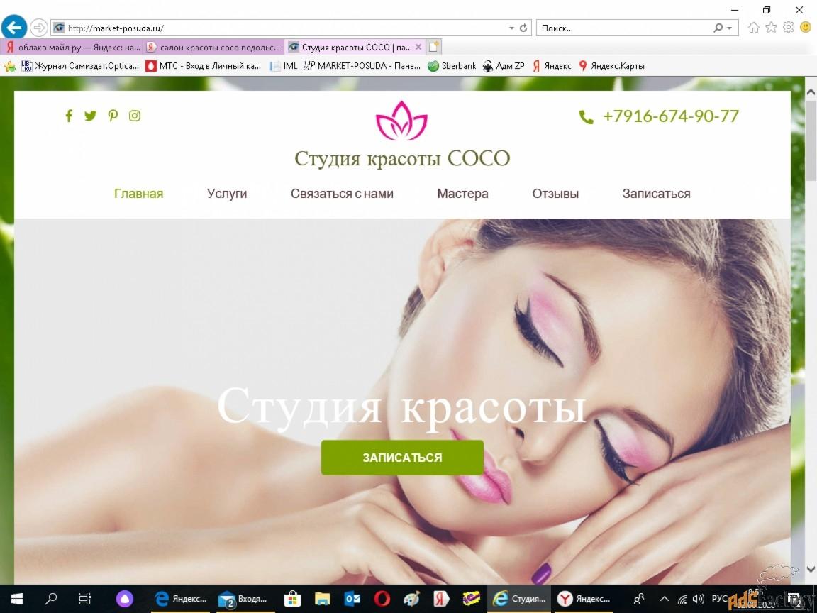 создание сайта для салона, студии красоты