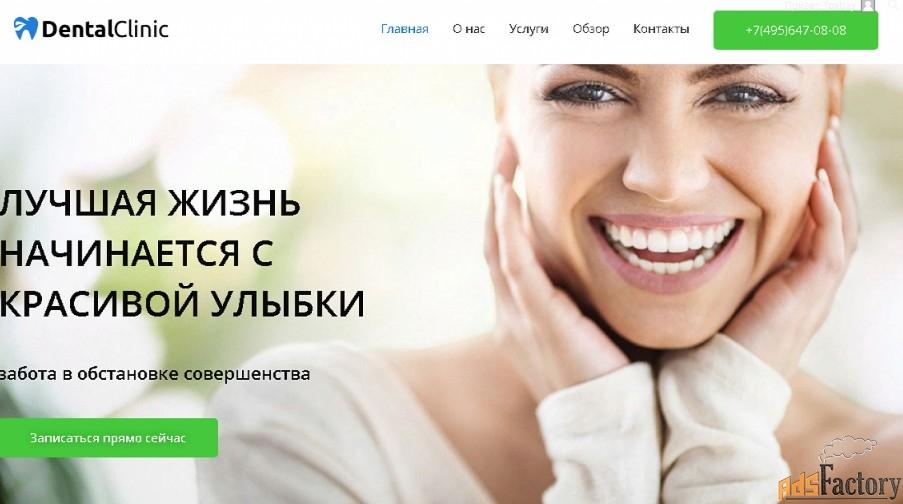 разработаем сайт для стоматологии