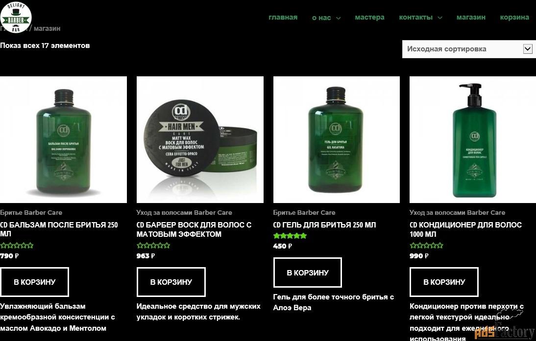 готовый сайт barbershop с интернет-магазином