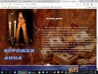 сайт-визитка для ворожей, гадалок, предсказателей