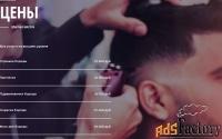 готовый сайт barbershop