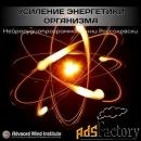 Программа «Усиление энергетики организма»