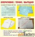 визитки, листовки, тиражирование